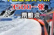 1中国最贵的一张火车票,你想和谁一起去体验一下呢?%火车 %旅行 走吧,坐上火车出国玩~