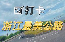 宁波自驾 浙江最美自驾公路