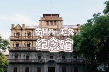 江西|南昌八一起义纪念馆