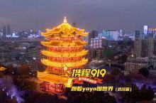 携程919|跟着yoyo囤世界-武汉篇