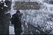 四川旅行 雪中漫步巴山,惊艳了的南国冰雪
