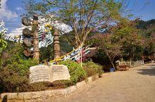 快乐拉祜族寨