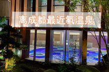 距离成都最近的氡温泉,21座温泉池任选
