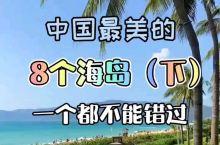 中国最美的八个海岛