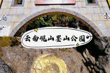 云南砚山的墨山公园