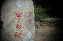半月里村,位于福建省霞浦县溪南镇,是畲族聚居的村庄,村內山青水秀,林壑幽深,山石多姿,人文景观丰富独