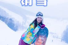 北海道滑雪痛的领悟之VLOG