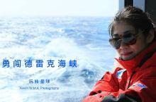 南极之旅·德雷克海峡