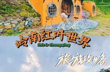 广州周边游|岭南红叶世界度假区旅游攻略