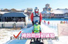 新年去滑雪~长白山亲子滑雪VLOG