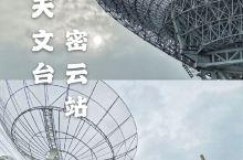 京郊小众拍照圣地,密云水库旁的神秘天文台