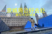 京城周边好去处——河北梦幻城堡