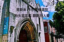 里斯本卡尔莫修道院 满眼俱是蓝花槛