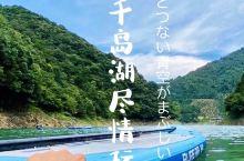 千岛湖清凉周末游|浆板 玩水 野营 野餐