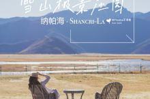 纳帕海民宿 躺着就能坐拥香格里拉最美风景