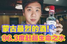 蒙古国最烈的酒,96.3度赶超生命之水!