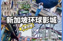 新加坡环球影城 | 实用玩法攻略