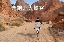 南疆|探险天山神秘大峡谷