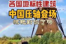 各国地标性建筑,你觉得谁最能代表中国出场