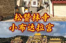松赞林寺   香格里拉的小布达拉宫