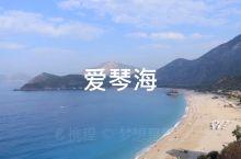 爱情浪漫的圣地—爱琴海