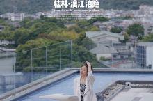桂林🌿近观日月双塔·小资下午茶酒店