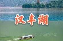 城在湖中湖在山中丨汉丰湖