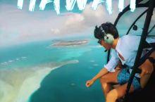 去夏威夷一起飞没有门的!