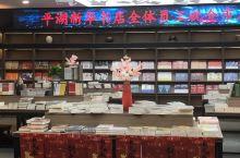 平湖书店 平湖·嘉兴