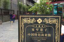成都:一个慢节奏的休闲城市,宽窄巷子是她的一个著名代表之一,这里古色古香,建筑装修非常有特色!饭店、