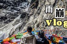 云南旅行|雨崩徒步Vlog