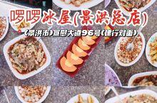 西双版纳   啰啰冰屋(景洪总店)
