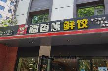 兰州福香慧饺子馆
