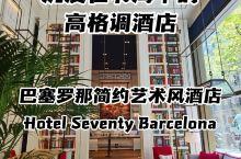 巴塞高格调现代艺术风酒店,沉浸式书墙大厅