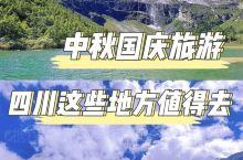中秋国庆出游|来四川这些地方 景美秋浓|