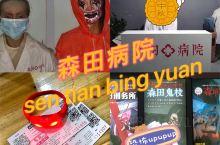 福州|小明打卡网红密室逃脱😜