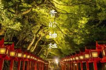 京都小众|求姻缘 |贵船神社