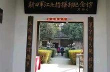 新四军江北指挥部纪念馆