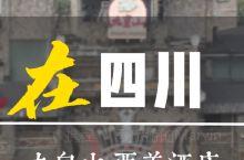 西羌酒店|羌族文化主题酒店体验评测