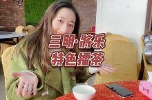 三明 将乐擂茶你喝过吗?