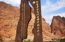 """神秘的""""天山大峡谷""""是天山支脉克孜利亚山中的一条峡谷,由红褐色岩石经过大自然亿万年的风刻雨蚀。 站在"""