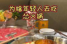 在丰盛里吃怂火锅,好热闹