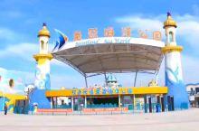 秦皇岛圣蓝海洋公园