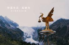 《转莲生花-川藏南线D06-欲见不见》