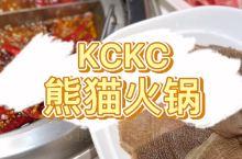 青岛超好吃的川味火锅—KCKC熊猫火锅