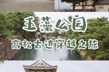高松古迹穿越之旅:玉藻公园