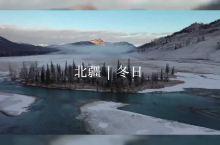 冬日北疆 是童话啊