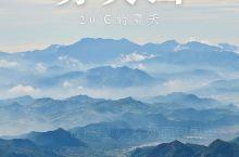 雾灵山感受20℃的