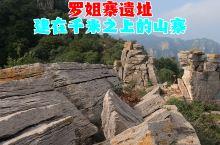寻找新乡罗姐寨遗址,一路是悬崖峭壁