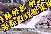 桂林最美的瀑布群(含攻略)